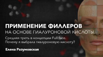 Застосування філерів на основі гіалуронової кислоти. Середня третина в концепції Full face. Чому я вибрала гіалуронову кислоту? СПІКЕР: ОЛЕНА РАЗУМОВСЬКА