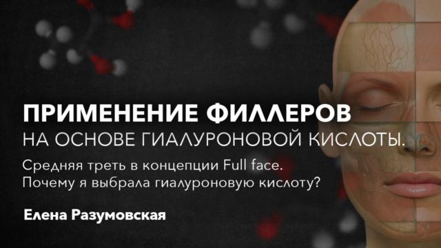 Спикер: Елена Разумовская