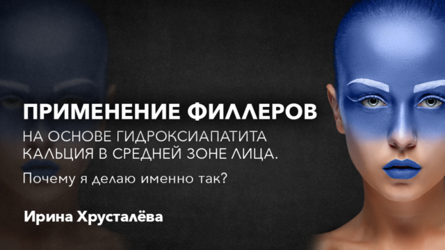 Спикер: Ирина Хрусталёва