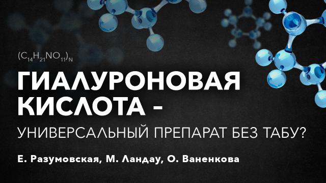 Гіалуронова кислота – універсальний препарат без табу? СПІКЕРИ: ОЛЕНА РАЗУМОВСЬКА, МАРИНА ЛАНДАУ, ОКСАНА ВАНЕНКОВА