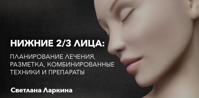 Нижние 2/3 лица: планирование лечения, разметка, комбинированные техники и препараты.Спикер: Светлана Ларкина