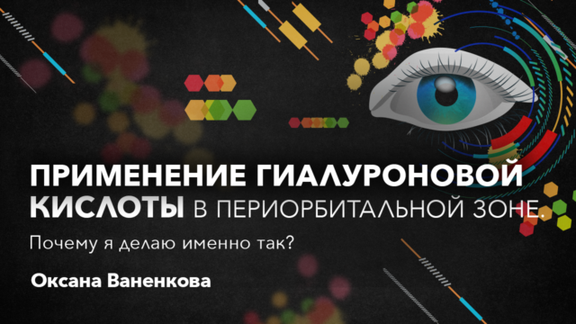 Спикер: Оксана Ваненкова