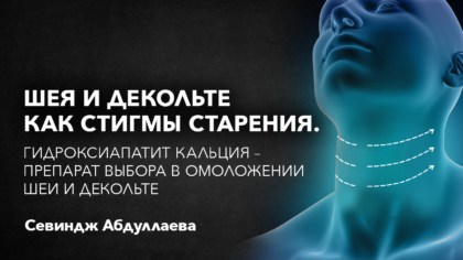 Шия і декольте як стигми старіння. Гідроксиапатит кальцію – препарат вибору в омолодження шиї і декольте. СПІКЕР: СЕВІНДЖ АБДУЛАЄВА.