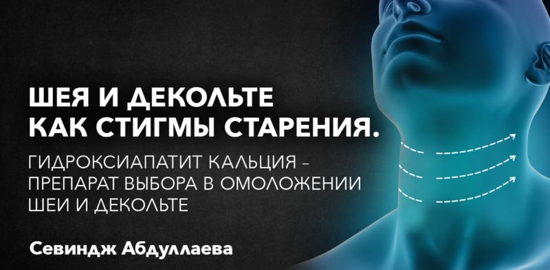 Шея и декольте как стигмы старения. Гидроксиапатит кальция – препарат выбора в омоложении шеи и декольте.Спикер: Севиндж Абдуллаева