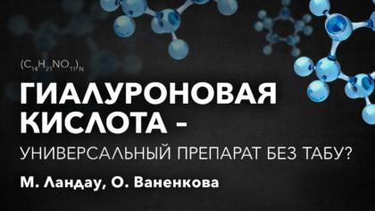 Гиалуроновая кислота – универсальный препарат без табу? Спикеры: Марина Ландау, Оксана Ваненкова