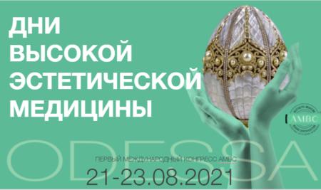 Первый международный конгресс АМВС «Дни высокой эстетической медицины» состоится в Одессе 21-23 августа 2021 года.