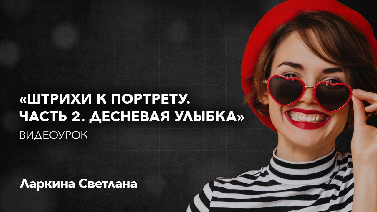 видеоурок_улыбка