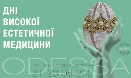 Перший міжнародний конгрес АМВС «Дні високої естетичної медицини»відбудеться в Одесі 21-23 серпня 2021 року.