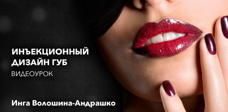 Инъекционный дизайн губ СПИКЕР: Волошина-Андрашко Инга