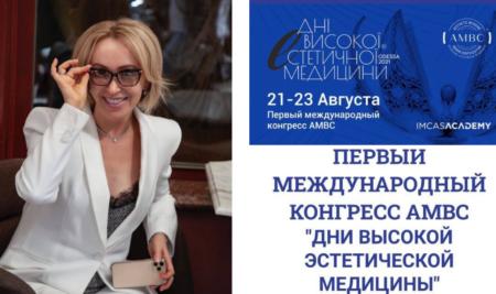 В Одесі пройшов Міжнародний конгрес «Дні Високої Естетичної Медицини»!