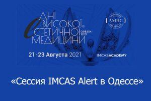Баннер Сессия IMCAS Alert