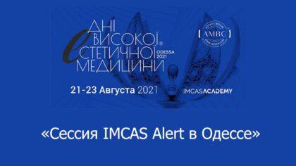 Сесія IMCAS ALERT «Профілактика та терапія ускладнень. Робота в інтересах безпеки пацієнта естетичної медицини».