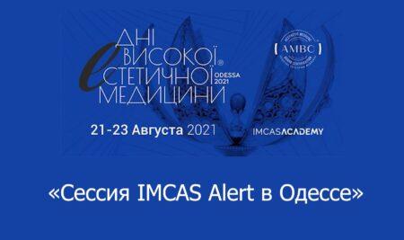 Новинка! Конгрес AMBC, сесія IMCAS ALERT «Профілактика і терапія ускладнень».