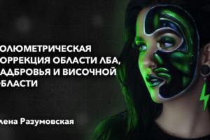 Видеоурок_волюметрическая коррекция_без марки